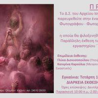 Τα εγκαίνια της Φωτογραφικής Έκθεσης του Περικλή Μεράκου με τίτλο «Οι Άλλοι» στην Κοζάνη