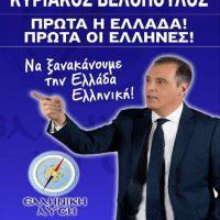 Ο Πρόεδρος της Ελληνικής Λύσης Κυριάκος Βελόπουλος στην Πτολεμαΐδα