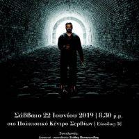 """Η θεατρική παράσταση """"Dirt"""" στο Πολιτιστικό κέντρο Σερβίων"""