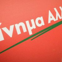 Αυτοί είναι οι υποψήφιοι βουλευτές του Κινήματος Αλλαγής στην Κοζάνη