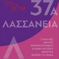 Πολλές παραστάσεις και συναυλίες στα φετινά 37α Λασσάνεια 2019 στην Κοζάνη – Δείτε το πρόγραμμα των εκδηλώσεων