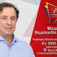 Ο Θέμης Μουμουλίδης για τις εκλογές της 7ης Ιουλίου: «Συμμετέχουμε όλοι σ' αυτό τον αγώνα»