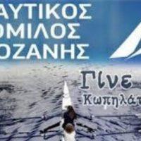 Ξεκινάνε οι Διασυλλογικοί Αγώνες Κωπηλασίας του Ναυτικού Ομίλου Κοζάνης «Ο Αλιάκμων» 2019