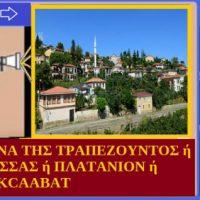 Αλησμόνητες Πατρίδες: Τα Πλάτανα του Πόντου, η πατρίδα του νέου Δημάρχου της Κωνσταντινούπολης – Του Σταύρου Π.Καπλάνογλου