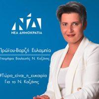 Δήλωση Υποψηφιότητας της Ευλαμπία Πρώϊου – Βαρζή με τη Νέα Δημοκρατία στην Κοζάνη