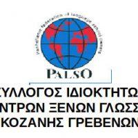 Φιλανθρωπική δράση του συλλόγου ιδιοκτητών κέντρων ξένων γλωσσών Κοζάνης – Γρεβενών και των κέντρων ξένων γλωσσών PALSO
