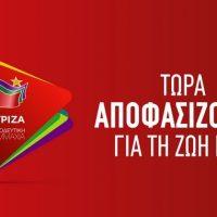 Αυτοί είναι οι υποψήφιοι Βουλευτές του ΣΥΡΙΖΑ στην Κοζάνη