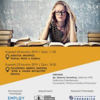 Εκδηλώσεις Επαγγελματικού Προσανατολισμού από τον Σύλλογο Εκπαιδευτικών Φροντιστών Δυτικής Μακεδονίας