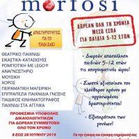 ΚΔΑΠ Morfosi: Τελευταία εβδομάδα για δωρεάν μέσω ΕΣΠΑ αιτήσεων για παιδιά 5-12 ετών