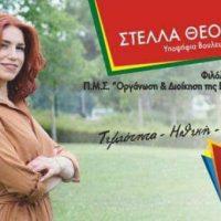 Δήλωση υποψηφιότητας της Στέλλας Θεοχάρη στις Εθνικές Εκλογές με τον ΣΥΡΙΖΑ Κοζάνης