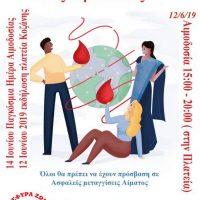 Στην κεντρική πλατεία Κοζάνης θα γιορτάσει ο Σύλλογος Εθελοντών Αιμοδοτών Κοζάνης «Γέφυρα Ζωής» την Παγκόσμια Ημέρα Εθελοντή Αιμοδότη