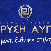 Δείτε τα τελικά ψηφοδέλτια της Χρυσής Αυγής σε Κοζάνη, Γρεβενά, Καστοριά και Φλώρινα