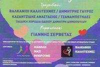 Την Κυριακή 23 Ιουνίου η 4η Συναυλία Αγάπης στην Κοζάνη