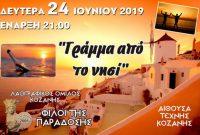 Η μουσικοχορευτική παράσταση «Γράμμα από το Νησί» από τους «Φίλους της Παράδοσης» στην Κοζάνη