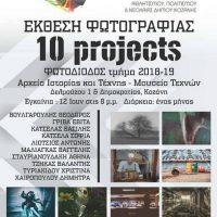 10 projects: Η ετήσια έκθεση των μαθητών του Φωτογραφικού Εργαστηρίου του Δήμου Κοζάνης