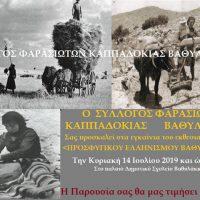 Εγκαίνια του Εκθεσιακού Χώρου «Προσφυγικού Ελληνισμού Βαθυλάκκου»