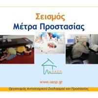 Οδηγίες Αντισεισμικής Προστασίας από τον πλέον αρμόδιο Οργανισμό Αντισεισμικού Σχεδιασμού και Προστασίας