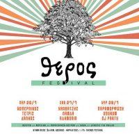 Θέρος Festival στην Κοζάνη: Το νέο Φεστιβάλ, με θέατρο, συναυλίες, παράλληλες δράσεις – Δείτε αναλυτικά