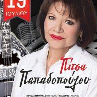 Παρασκευή 19 Ιουλίου για μία μοναδική εμφάνιση η Πίτσα Παπαδοπούλου στα Πετρανά Κοζάνης