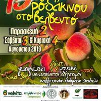2-4 Αυγούστου η φετινή 15η Γιορτή Ροδάκινου στο Βελβεντό Κοζάνης