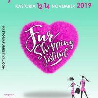 Το 4ο Fur Shopping Festival στην Καστοριά – Έως 14 Αυγούστου οι αιτήσεις συμμετοχής