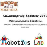 Εργαστήρια ρομποτικής από τη Δημόσια Βιβλιοθήκη Σιάτιστας