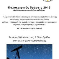Δράση «Εισαγωγή στο ηλιακό σύστημα: περιγραφή του νυχτερινού ουρανού – Παρατήρηση με τηλεσκόπια» από τη βιβλιοθήκη Σιάτιστας