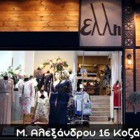Κατάστημα γυναικείας ένδυσης Έλλη στην Κοζάνη: XL Εκπτώσεις έως 60%!
