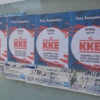 Καταγγελία στον Δήμο Κοζάνης για καταστροφή των προεκλογικών αφισών του ΚΚΕ