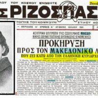 Μίρκα Γκίνοβα και η ήττα της Ελλάδας – Γράφει ο Γεώργιος Ευθ. Τάτσιος