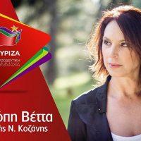Καλλιόπη Βέττα: «Οι κάτοικοι της Δυτικής Μακεδονίας γνωρίζουν ότι δεν υπάρχει σχέδιο για την επόμενη ημέρα – Με τις δηλώσεις Μητσοτάκη αποδεικνύεται ότι δεν υπάρχει ούτε ενδιαφέρον»