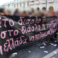 «Στο διάολο η οικογένεια, στο διάολο η πατρίς η Ελλάδα να πεθάνει να ζήσουμε εμείς»