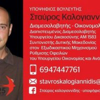 Το ευχαριστήριο μήνυμα του υποψήφιου βουλευτή του ΜέΡΑ 25 στην Κοζάνη Σταύρου Καλογιαννίδη