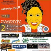 Καλοκαιρινή συναυλία της Ματούλας Ζαμάνη στο Σαραντάπορο Ελασσόνας