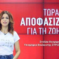 Ευχαριστήρια επιστολή της Στέλλας Θεοχάρη για τις εθνικές εκλογές