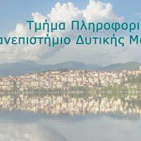 ΠΔΜ: Γιατί κάποιος να διαλέξει το Τμήμα Πληροφορικής στην Καστοριά;