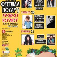 19 – 21 Ιουλίου το 8ο Φεστιβάλ Πόζαρ 2019 με συναυλίες των μεγαλύτερων καλλιτεχνών