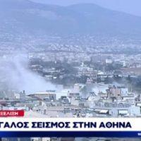 Η στιγμή του σεισμού στην Αθήνα ζωντανά όπως μεταδόθηκε από τον ΣΚΑΙ – Δείτε το βίντεο