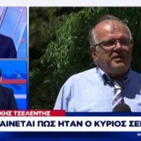 Μετασεισμοί στην Αθήνα: Βίντεο την ώρα που ο Άκης Τσελέντης μιλούσε και το στούντιο του ΣΚΑΙ έτρεμε