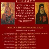 Υποδοχή του Ιερού λειψάνου του Αγίου Νεκταρίου στον Ι.Ν. του Αγίου Δημητρίου Ανθοχωρίου