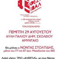 Την Πέμπτη 29 Αυγούστου το 45ο Φεστιβάλ ΚΝΕ – Οδηγητή στο Αμύνταιο