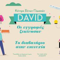 Κέντρο Ξένων Γλωσσών David στην Κοζάνη: Συνεχίζει να πρωτοπορεί με την παροχή του Ευρωπαϊκού Χαρτοφυλακίου Γλωσσών στους μαθητές του