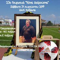 Το 23ο τουρνουά στη μνήμη του αείμνηστου προέδρου της Τέλη Δαϊρούση διοργανώνει η ΑΕ Κοζάνης σε συνεργασία με τον Ο.Α.Π.Ν