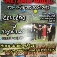 Παραδοσιακό γλέντι στο πανηγύρι της Μεταμόρφωσης Κοζάνης