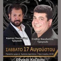 Μεγάλη ποντιακή βραδιά με τον Στάθη Νικολαΐδη και τον Κώστα Πουτακίδη στο Δρέπανο Κοζάνης