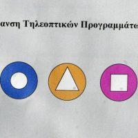 Αλλάζουν τα σήματα για τα τηλεοπτικά προγράμματα – Δείτε τα νέα σύμβολα