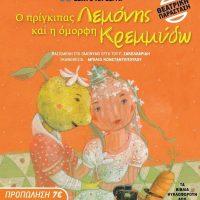 Η παιδική θεατρική παράσταση «Ο πρίγκιπας Λεμόνης και η όμορφη Κρεμμύδω» στην Πτολεμαΐδα