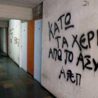 Η ιεροσυλία του ασύλου – Γράφει ο Βασίλης Μαρκόπουλος