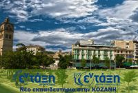 Το νέο εκπαιδευτήριο Μέσης Εκπαίδευσης και Ξένων Γλωσσών «Εν Τάξη» στην Κοζάνη