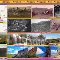 Αλησμόνητες Πατρίδες: Η πόλη Αιγιρόεσσα – Του Σταύρου Καπλάνογλου